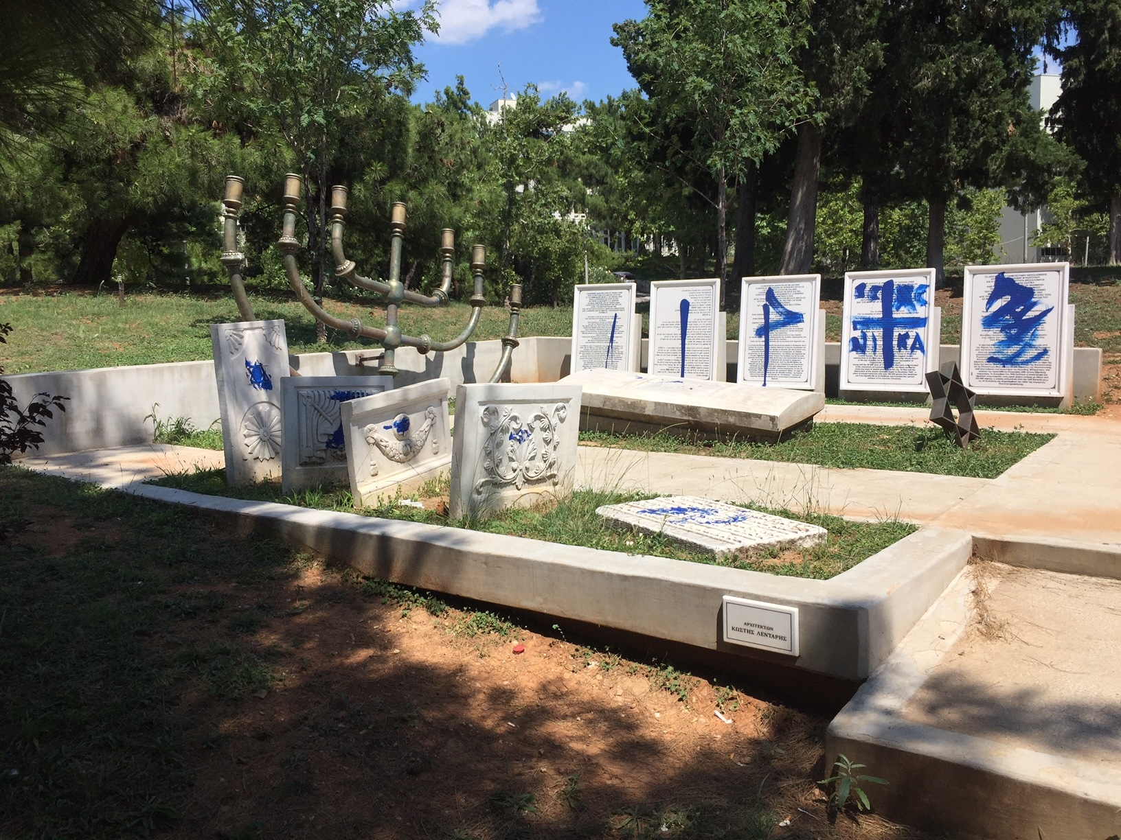 Desecration of the Monument of the Aristotle University - Athens Jewish Community - Ισραηλιτική Κοινότητα Αθηνών